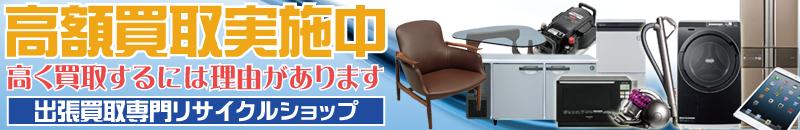 出張買取専門リサイクルショップ│東京リサイクルジャパンが不用品を丸ごと買取いたします。