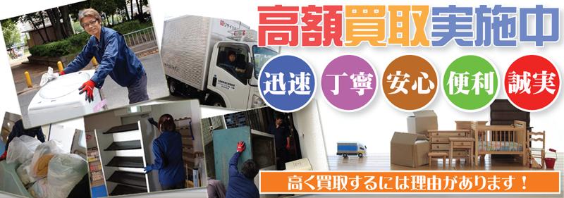 さいたま市・埼玉県の出張買取専門リサイクルショップ│埼玉リサイクルジャパン