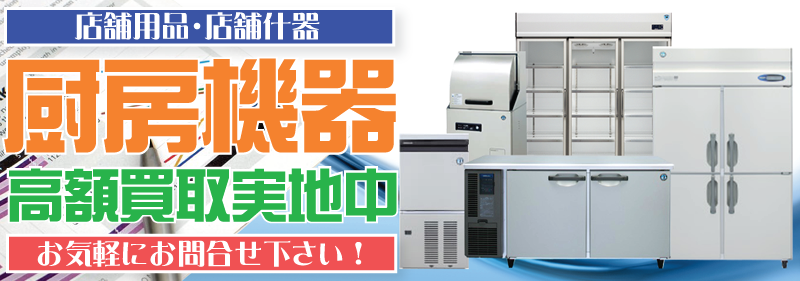 店舗用品・厨房機器をさいたま市をはじめ埼玉県全域で出張買取いたします
