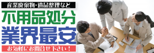 さいたま市・埼玉県で不用品回収、遺品整理、産業廃棄物処分のご相談を承ります