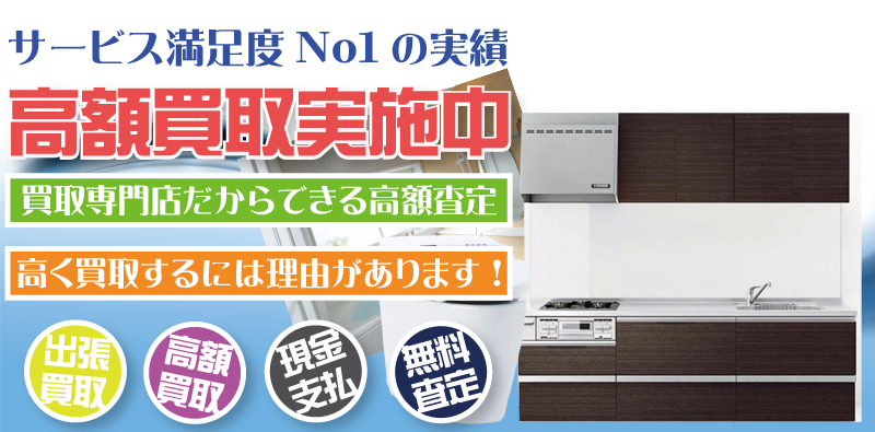埼玉県・さいたま市をはじめシステムキッチン、ユニットバス、トイレなど様々な住宅設備を買取