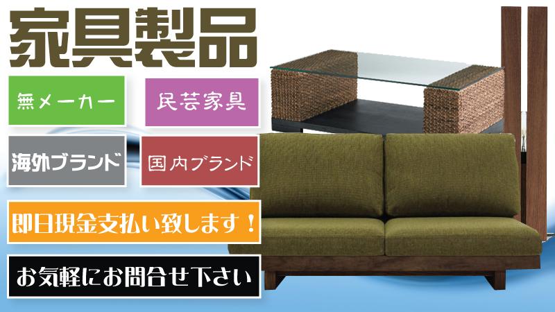 さいたま市・埼玉県で家具を現金買取!デザイナーズ、民芸、北欧など様々な家具を出張買取
