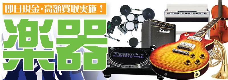 埼玉県・さいたま市で楽器や音響機器を出張買取いたします│埼玉リサイクルジャパン