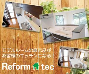 福岡県・北九州市で激安・格安リフォームといえばリフォームテック!