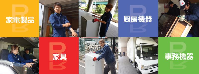 出張買取専門リサイクルショップがさいたま市を中心に埼玉県全域で出張買取致します