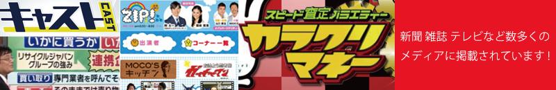 埼玉リサイクルジャパンは多くのメディアで紹介されております