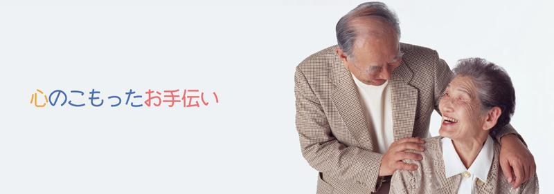 埼玉県でこころのこもったお手伝いを致します。