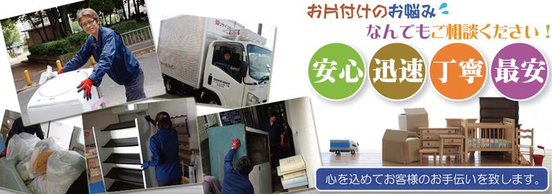 さいたま市・埼玉県で遺品整理の事ならお任せください