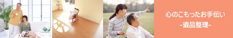 さいたま市や埼玉県で遺品整理の事ならお任せください。