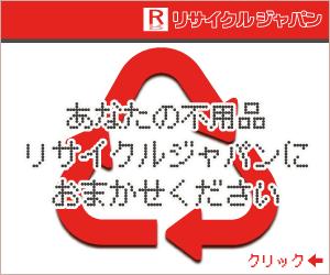 奈良の買取専門リサイクルショップ