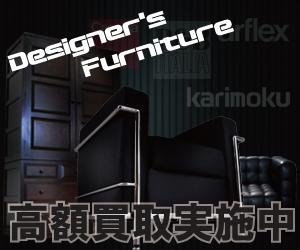 埼玉県でデザイナーズ家具・ブランド家具を売るなら高級家具買取専門リサイクルショップ