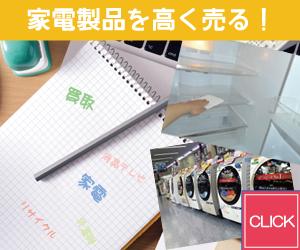 埼玉県で電化製品を高く売るなら家電買取専門リサイクルショップにお任せください。