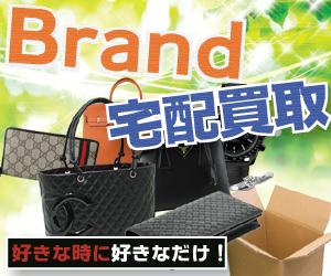 ブランド品の宅配買取は買取専門リサイクルショップへ