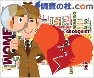 埼玉県・さいたま市で浮気調査・不倫調査の事なら調査の杜