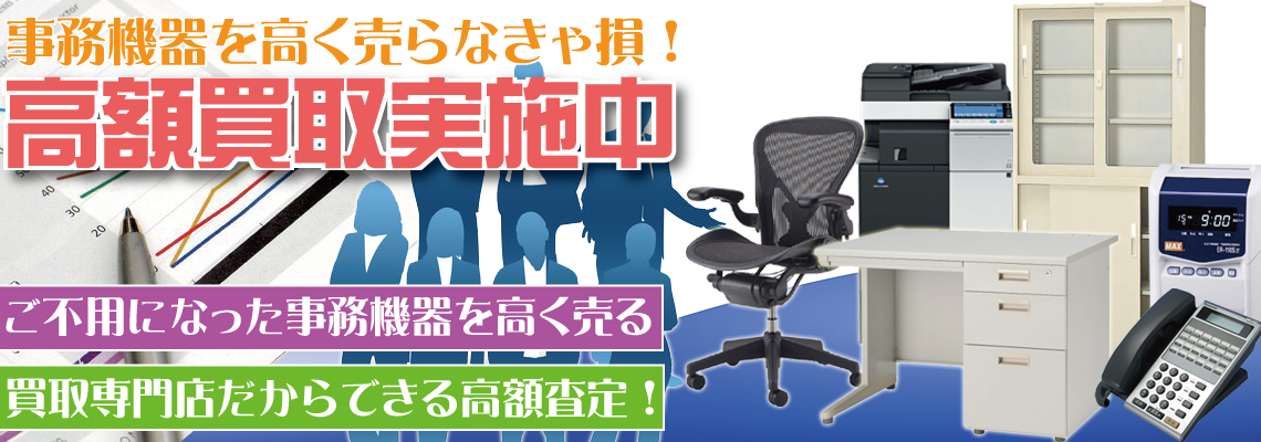 さいたま市・埼玉県で事務機器の買取