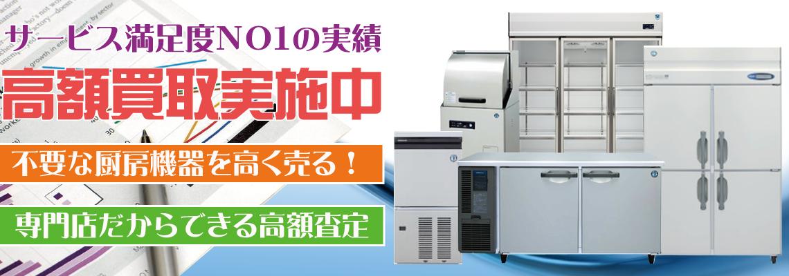 さいたま市・埼玉県で厨房機器の買取