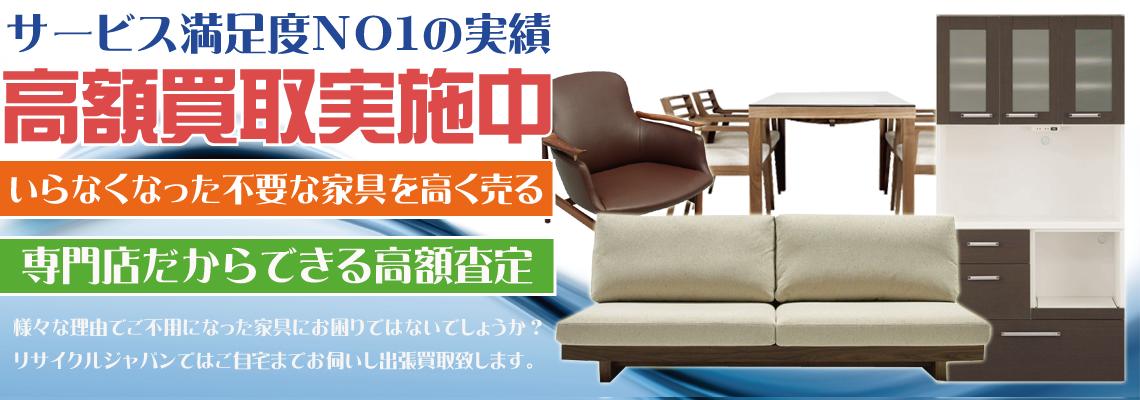さいたま市・埼玉県で家具の買取