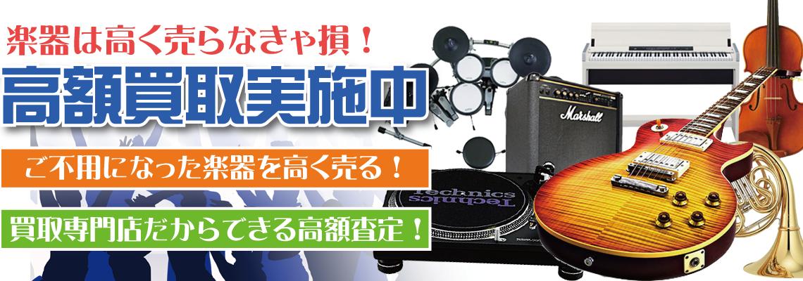 さいたま市・埼玉県で楽器の買取