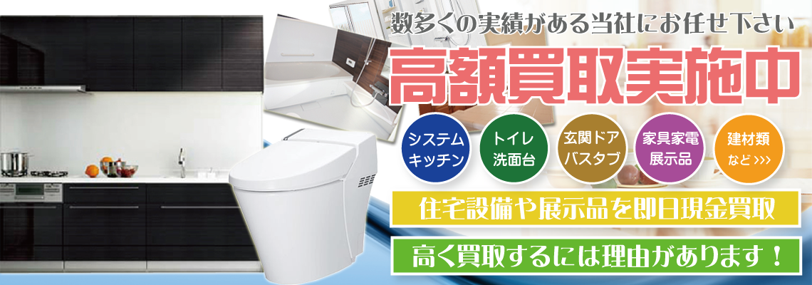 さいたま市・埼玉県でシステムキッチン・住宅設備の買取