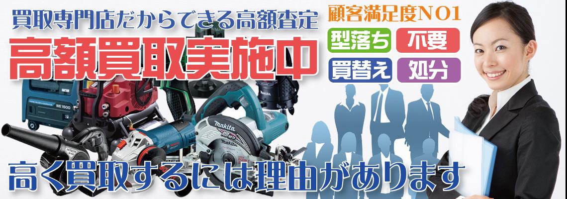 さいたま市・埼玉県で電動工具の買取