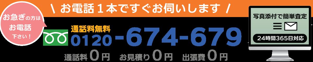 さいたま市・埼玉県で出張買取するリサイクルショップに買取依頼
