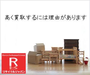 名古屋の買取専門リサイクルショップ