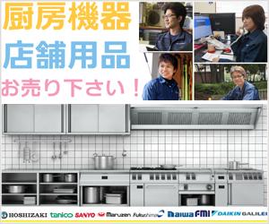 厨房機器の買取、厨房機器の販売はリサイクルジャパン